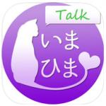 大人の無料チャットsnsアプリ-出会い&友達探しはいまひまトーク