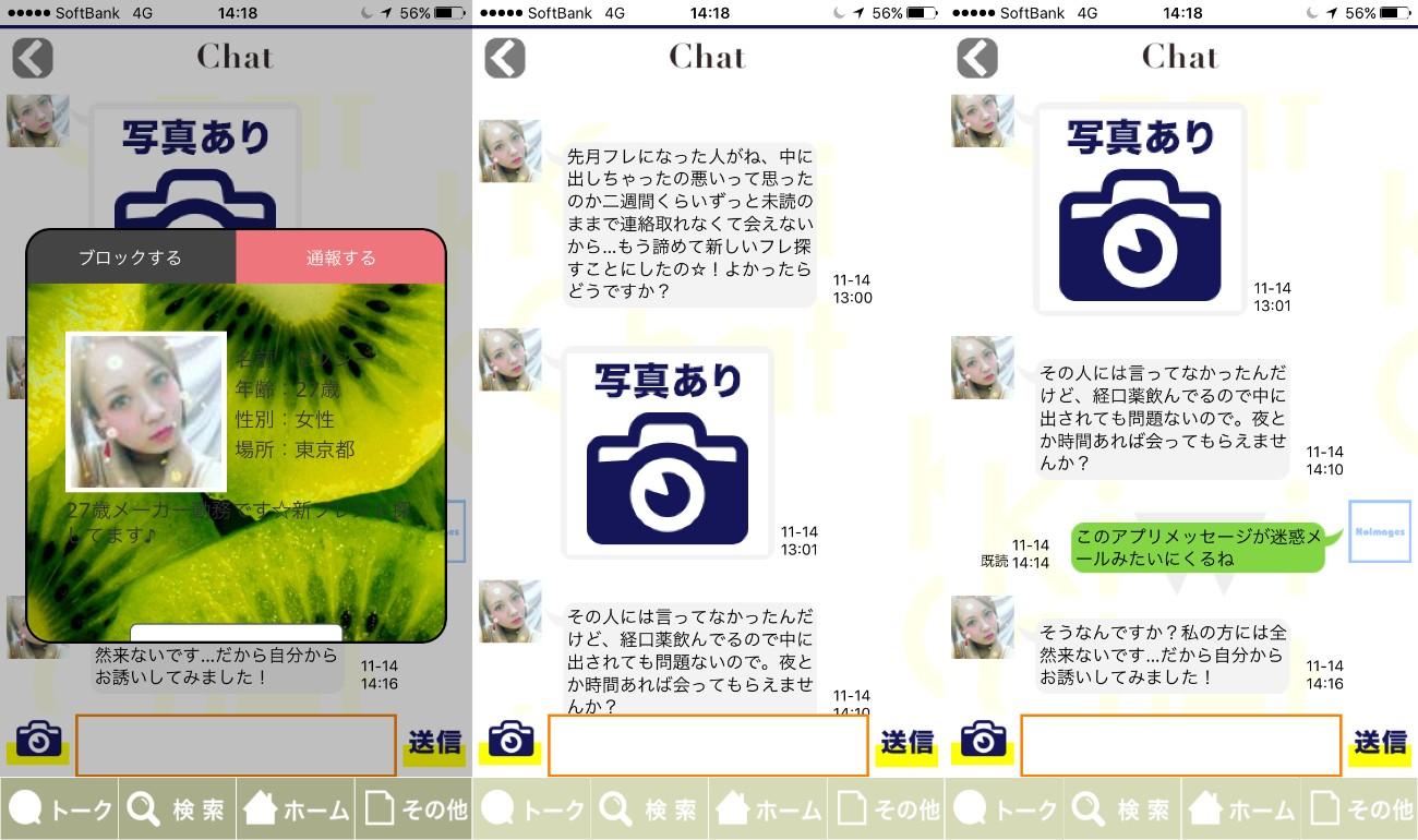 出会い系アプリ「キウイチャット」サクラのピクシー