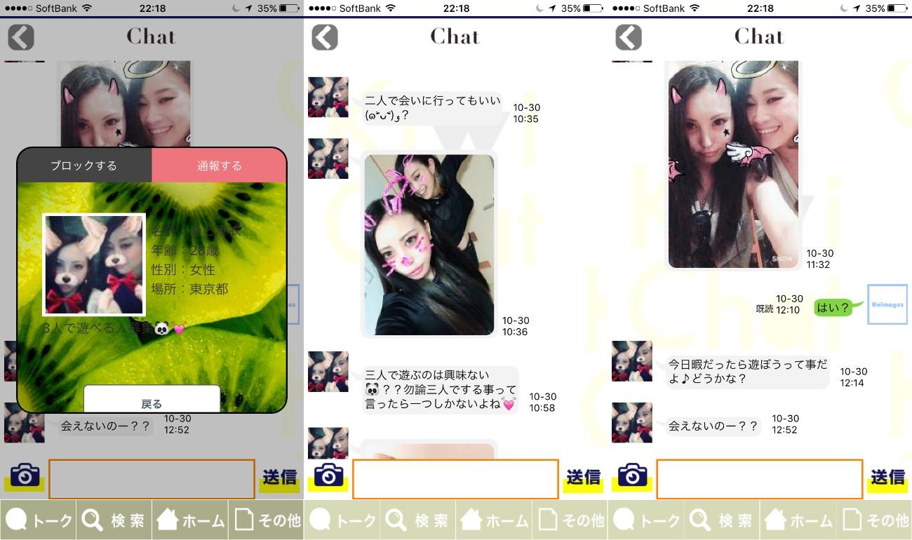 出会い系アプリ「キウイチャット」サクラの希と麻衣