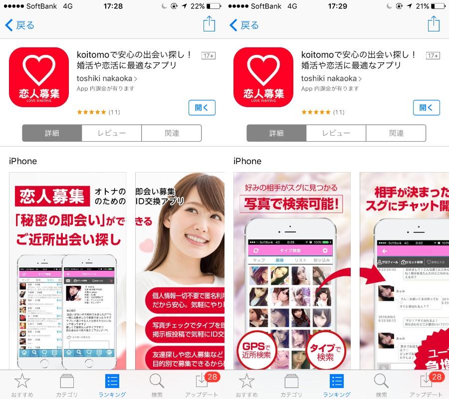 koitomoで安心の出会い探し!婚活や恋活に最適なアプリ