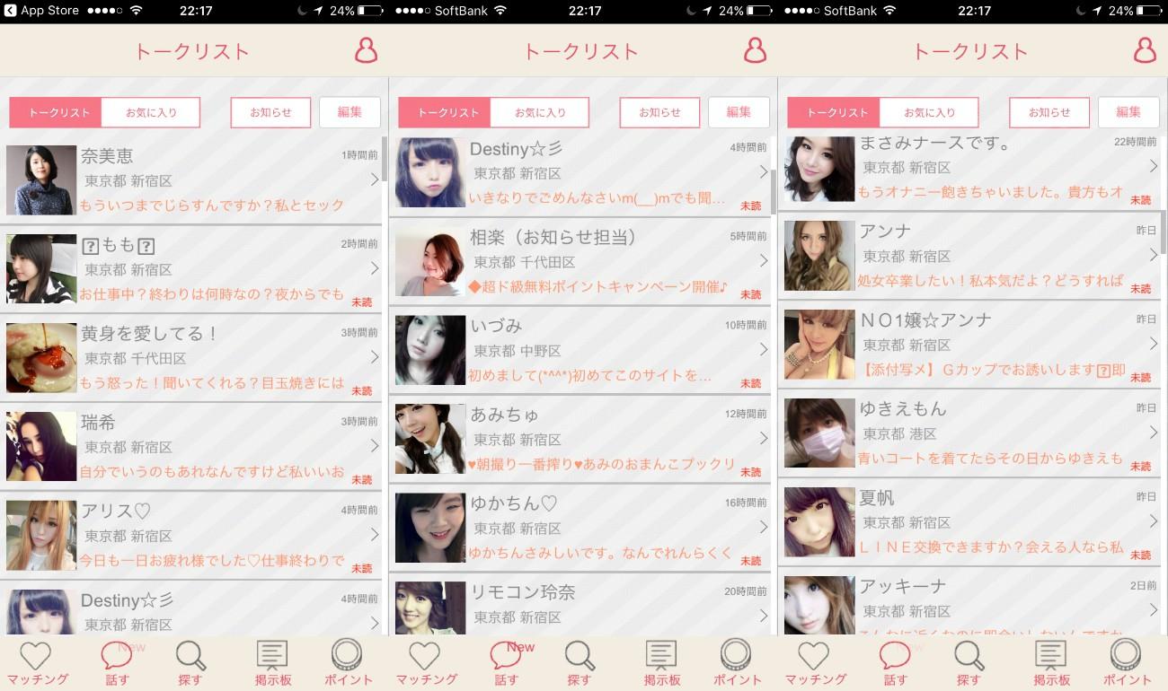 出会い系アプリ「きゃわわ」サクラ一覧