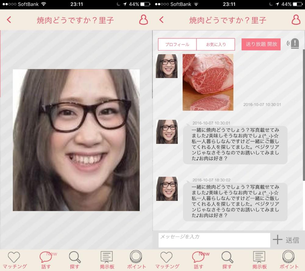 出会い系アプリ「きゃわわ」サクラの焼肉どうですか?里子