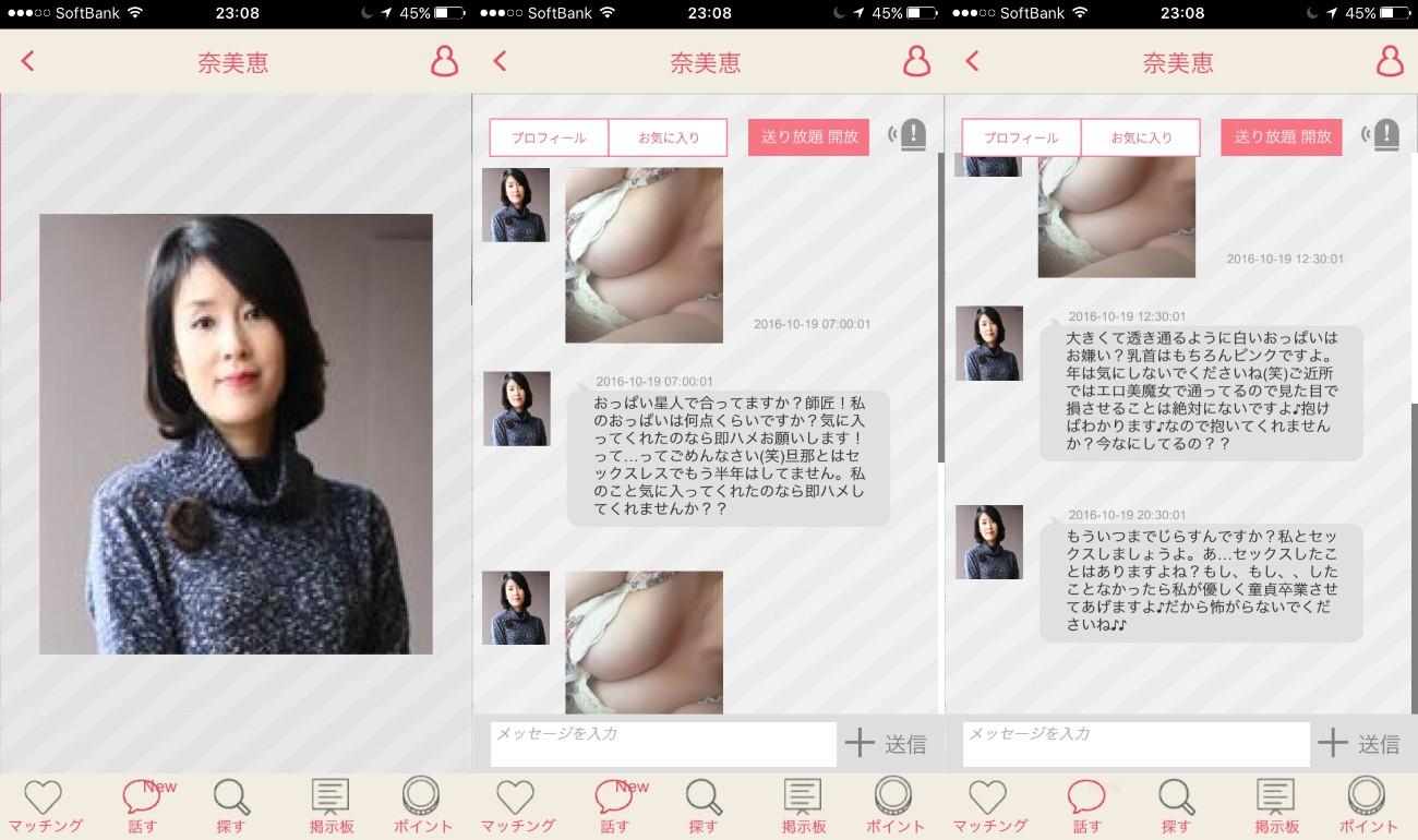 出会い系アプリ「きゃわわ」サクラの奈美恵