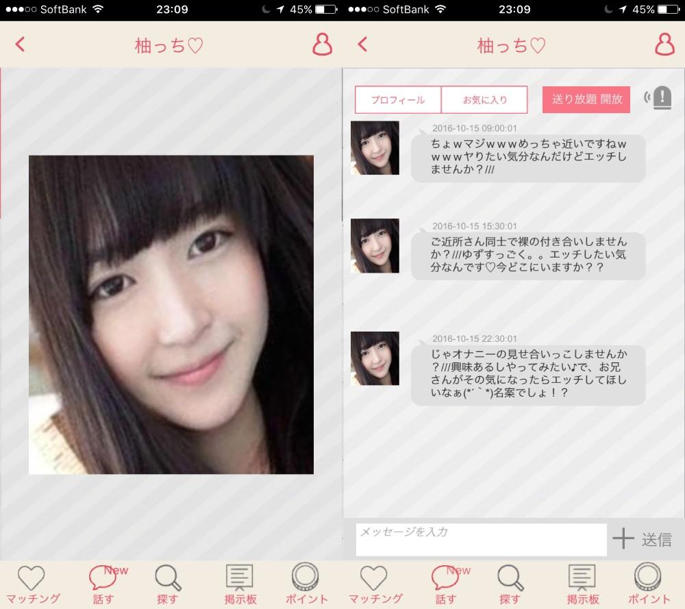 出会い系アプリ「きゃわわ」サクラの柚っち