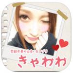 出会い系アプリ「きゃわわ」