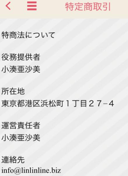 出会い系アプリ「きゃわわ」運営会社
