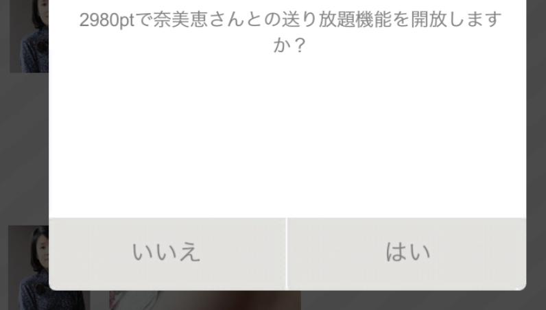出会い系アプリ「きゃわわ」リミット解除