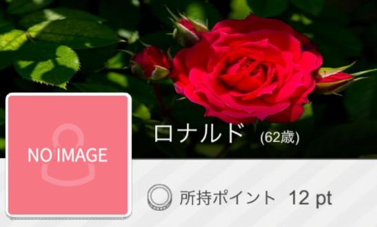 出会い系アプリ「きゃわわ」プロフィール