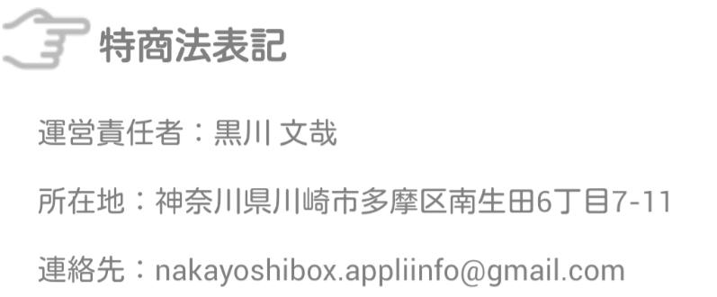 出会い系アプリなかよしBOX運営会社