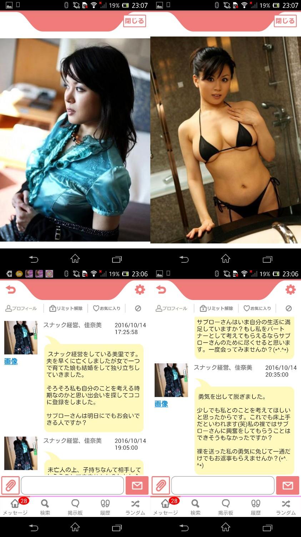 出会い系アプリなかよしBOXサクラのスナック経営佳奈美
