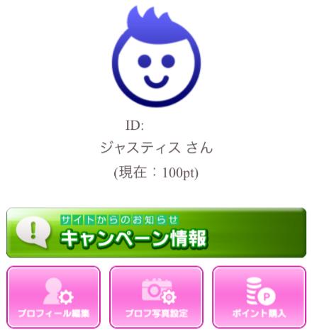 PINK(ピンク)-恋愛・恋活・出会い見つかるSNSプロフィール