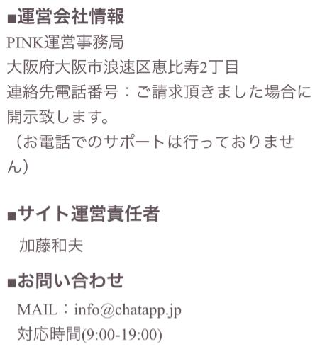 PINK(ピンク)-恋愛・恋活・出会い見つかるSNS