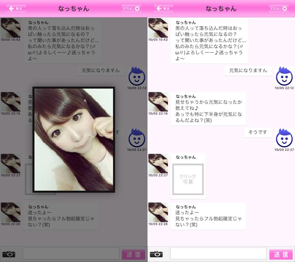 PINK(ピンク)-恋愛・恋活・出会い見つかるSNSサクラのなっちゃん