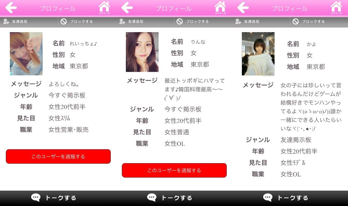 PINK(ピンク)-恋愛・恋活・出会い見つかるSNSサクラ一覧