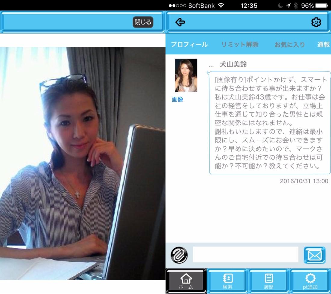悪質出会い系アプリ「あうあう」サクラの犬山美鈴