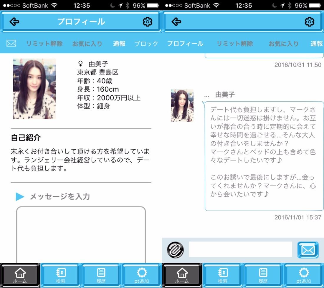 悪質出会い系アプリ「あうあう」サクラの由美子