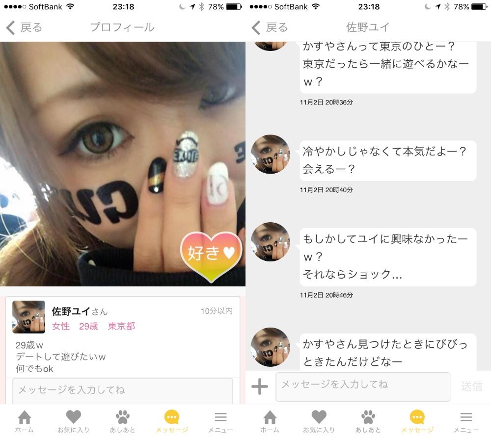 フィアンセ - 再婚希望バツイチ人妻の恋人探し出会いアプリサクラ佐野ユイ