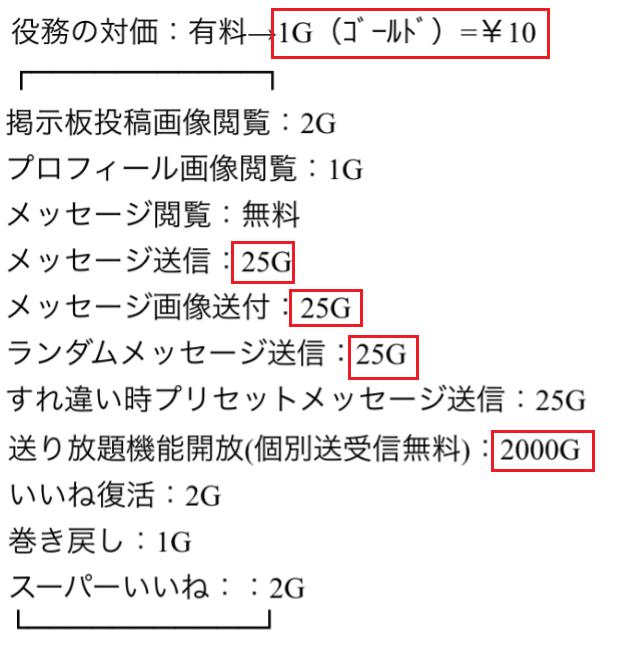 恋人検索~出会い満載!無料登録snsチャットアプリ料金一覧
