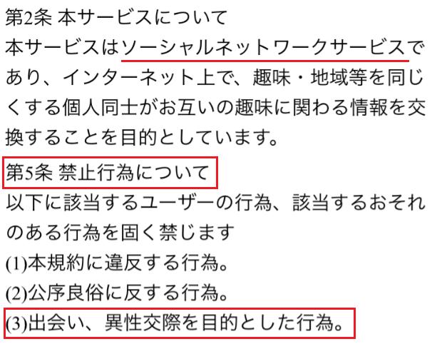 恋人検索~出会い満載!無料登録snsチャットアプリ利用規約