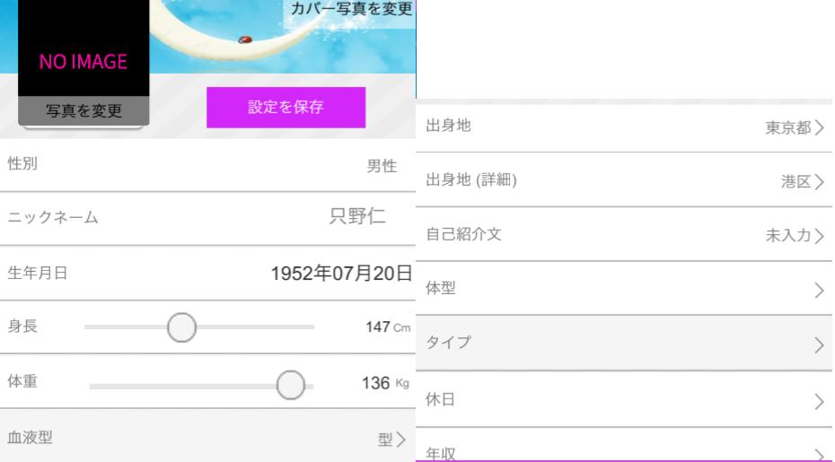 恋人検索~出会い満載!無料登録snsチャットアプリプロフィール