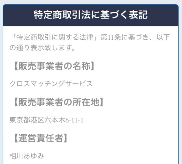 悪質出会い系アプリ「恋ナビパートナー」運営会社