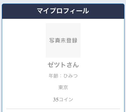 悪質出会い系アプリ「恋ナビパートナー」プロフィール