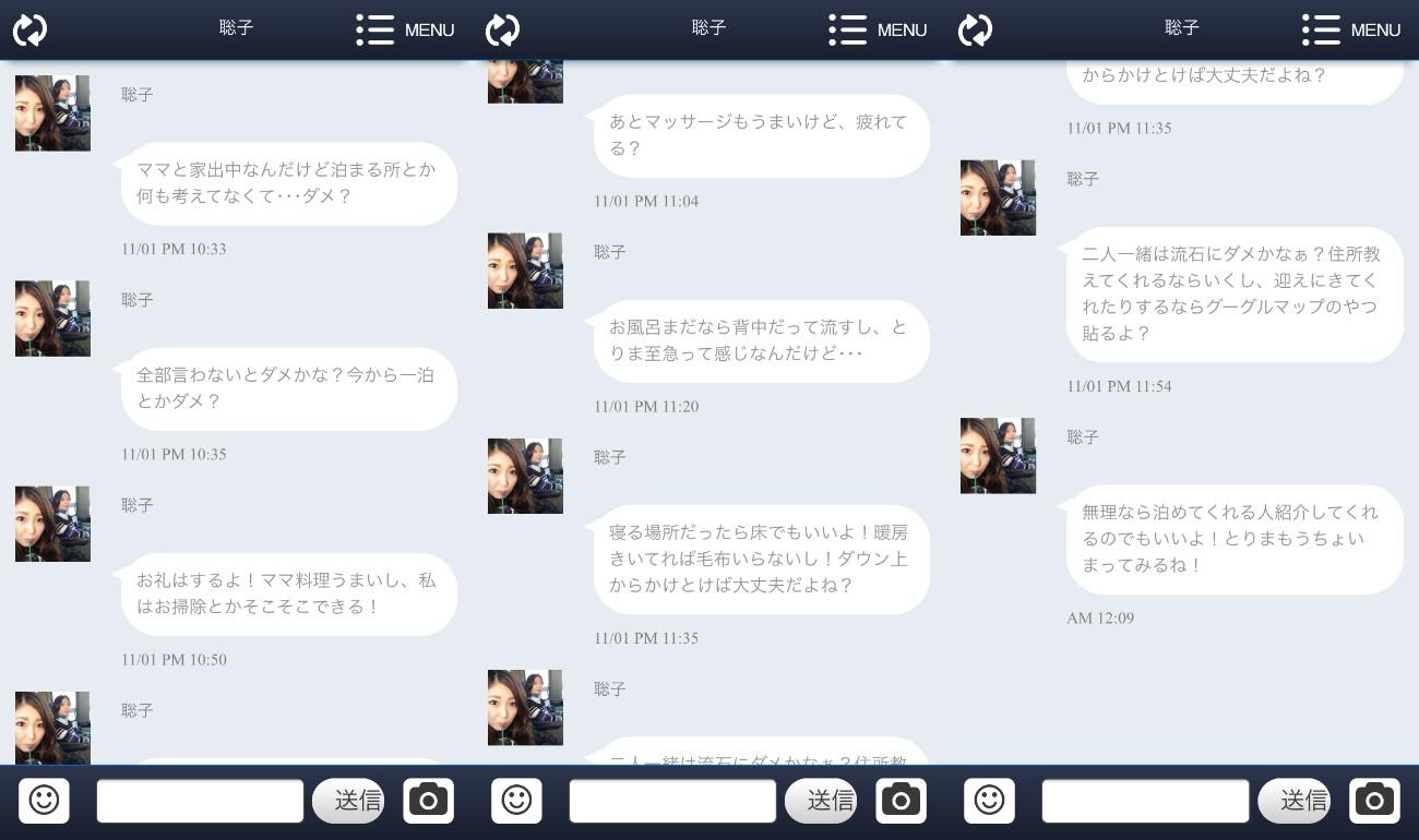 悪質出会い系アプリ「恋ナビパートナー」サクラの聡子