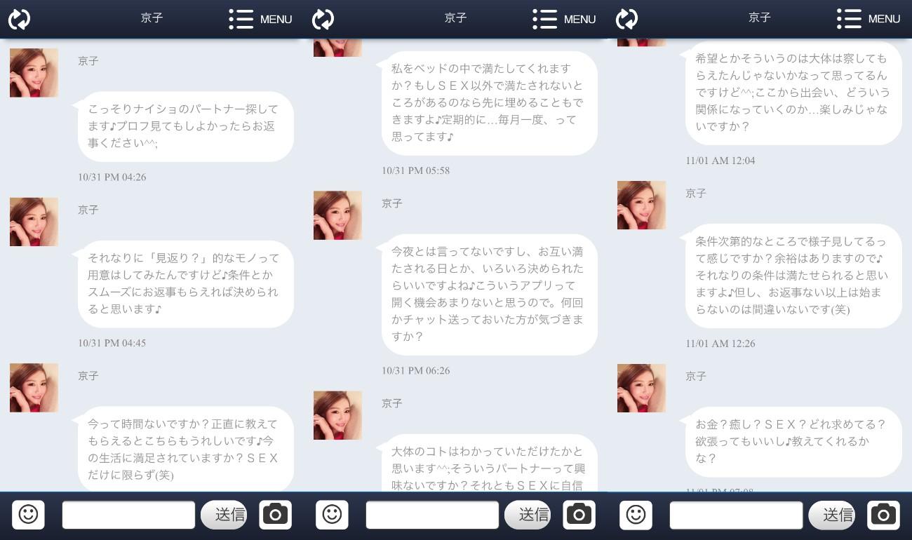悪質出会い系アプリ「恋ナビパートナー」サクラの京子