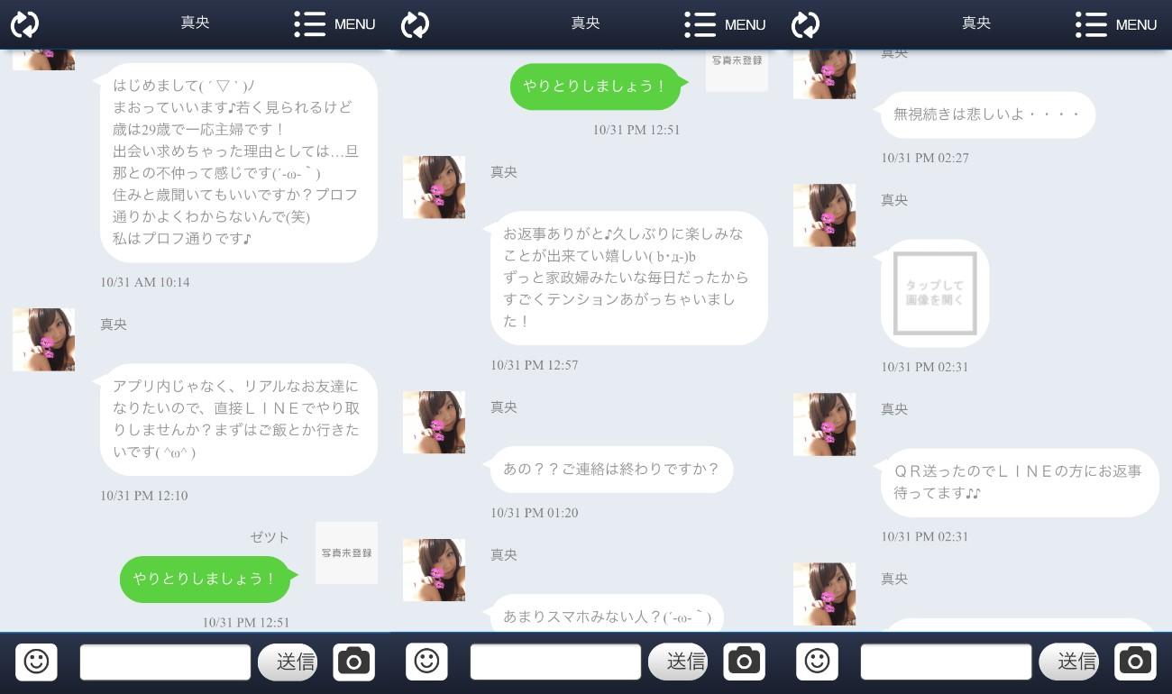 悪質出会い系アプリ「恋ナビパートナー」サクラの真央