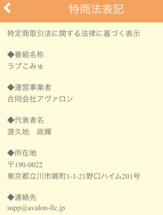 ラブこみゅ!ー無料マッチング率no.1の出会いトークsns−運営会社