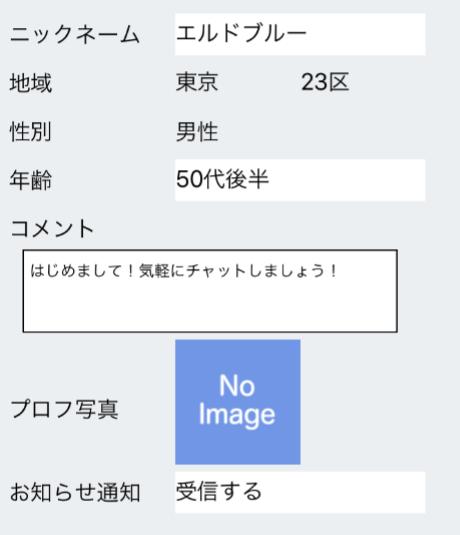 mugcup 大人気!友達・恋人探しの出会い系snsアプリプロフィール