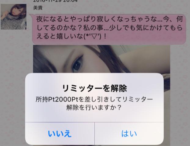 mugcup 大人気!友達・恋人探しの出会い系snsアプリリミッター解除