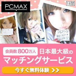 PCMAXの登録イメージ