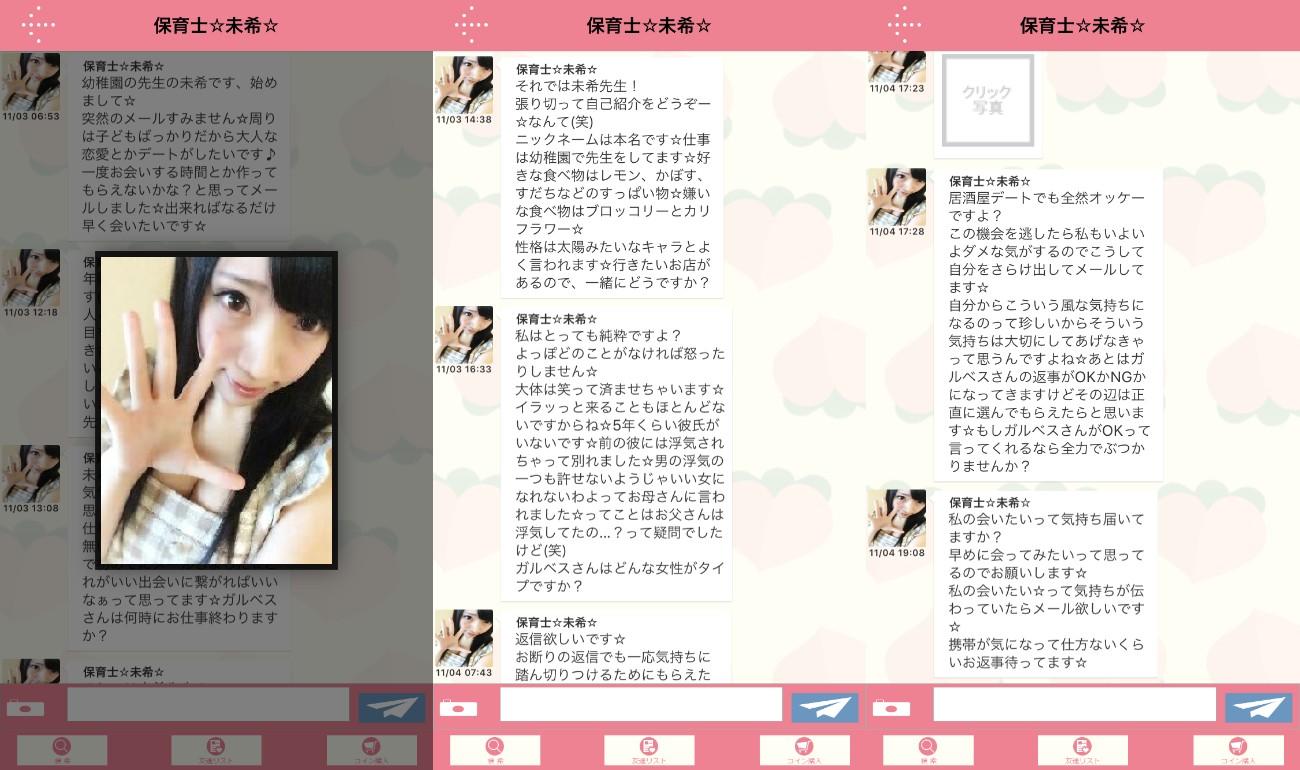 悪質出会い系アプリ「ピーチチャット」サクラの保育士☆未希☆