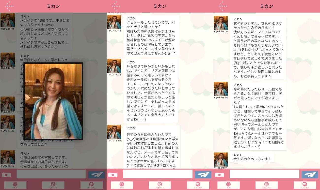 悪質出会い系アプリ「ピーチチャット」サクラのミカン