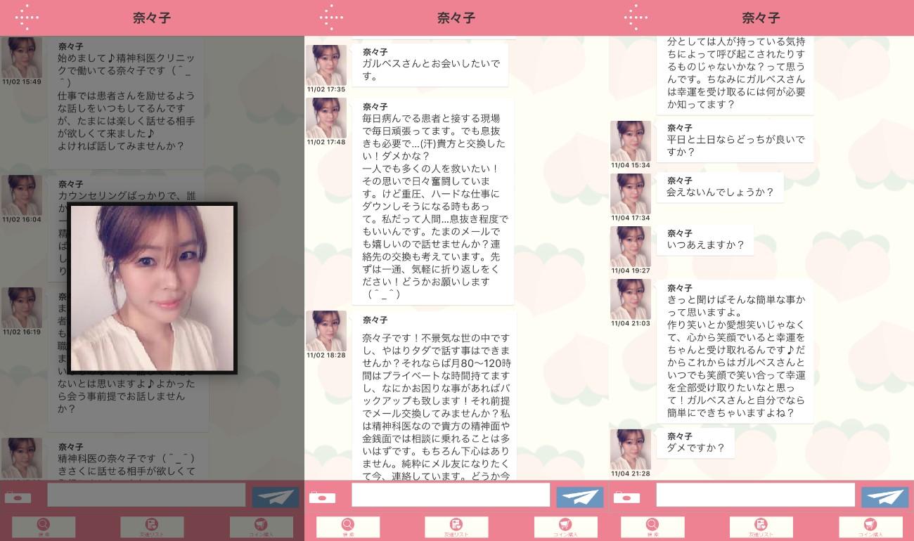 悪質出会い系アプリ「ピーチチャット」サクラの奈々子