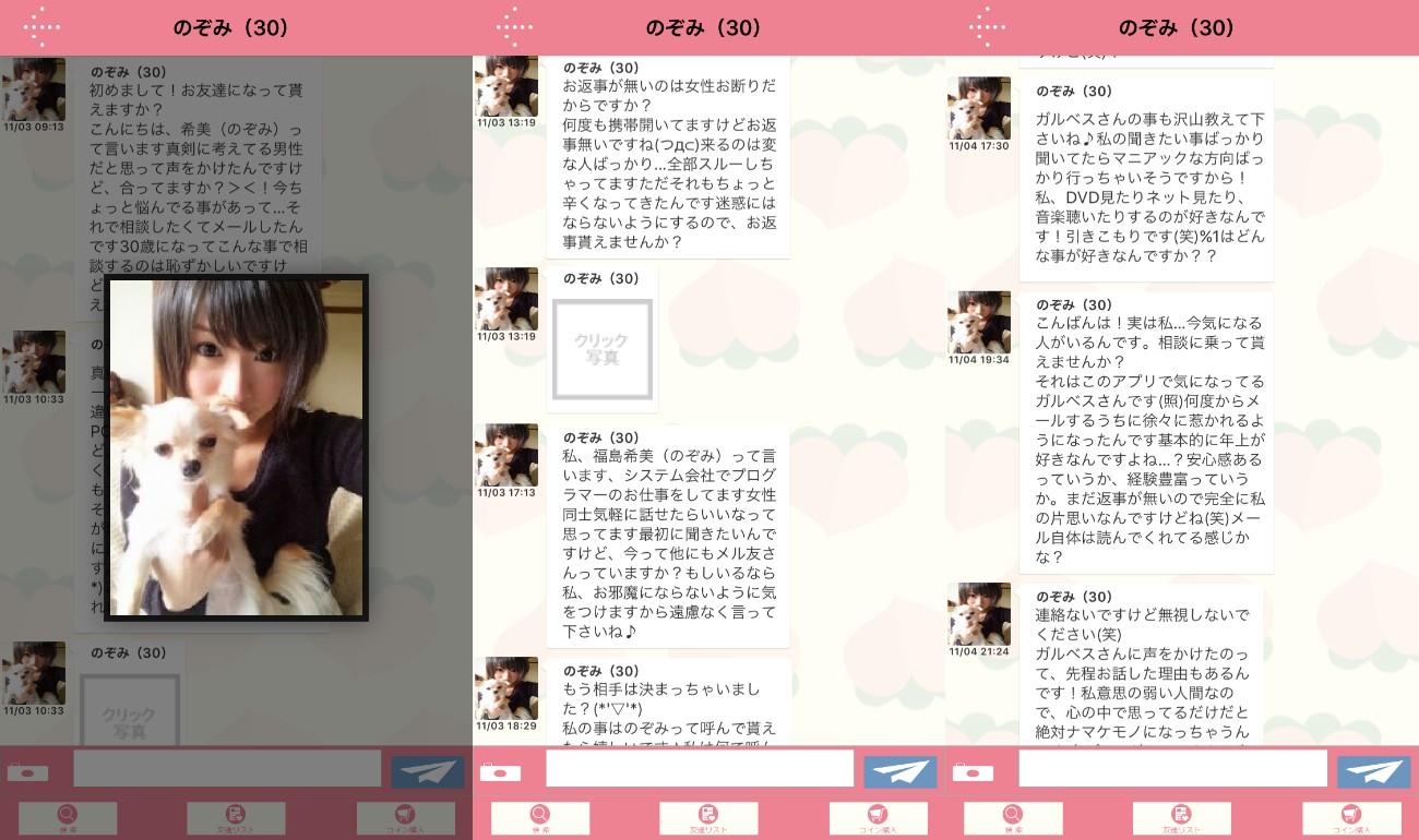 悪質出会い系アプリ「ピーチチャット」サクラののぞみ(30)