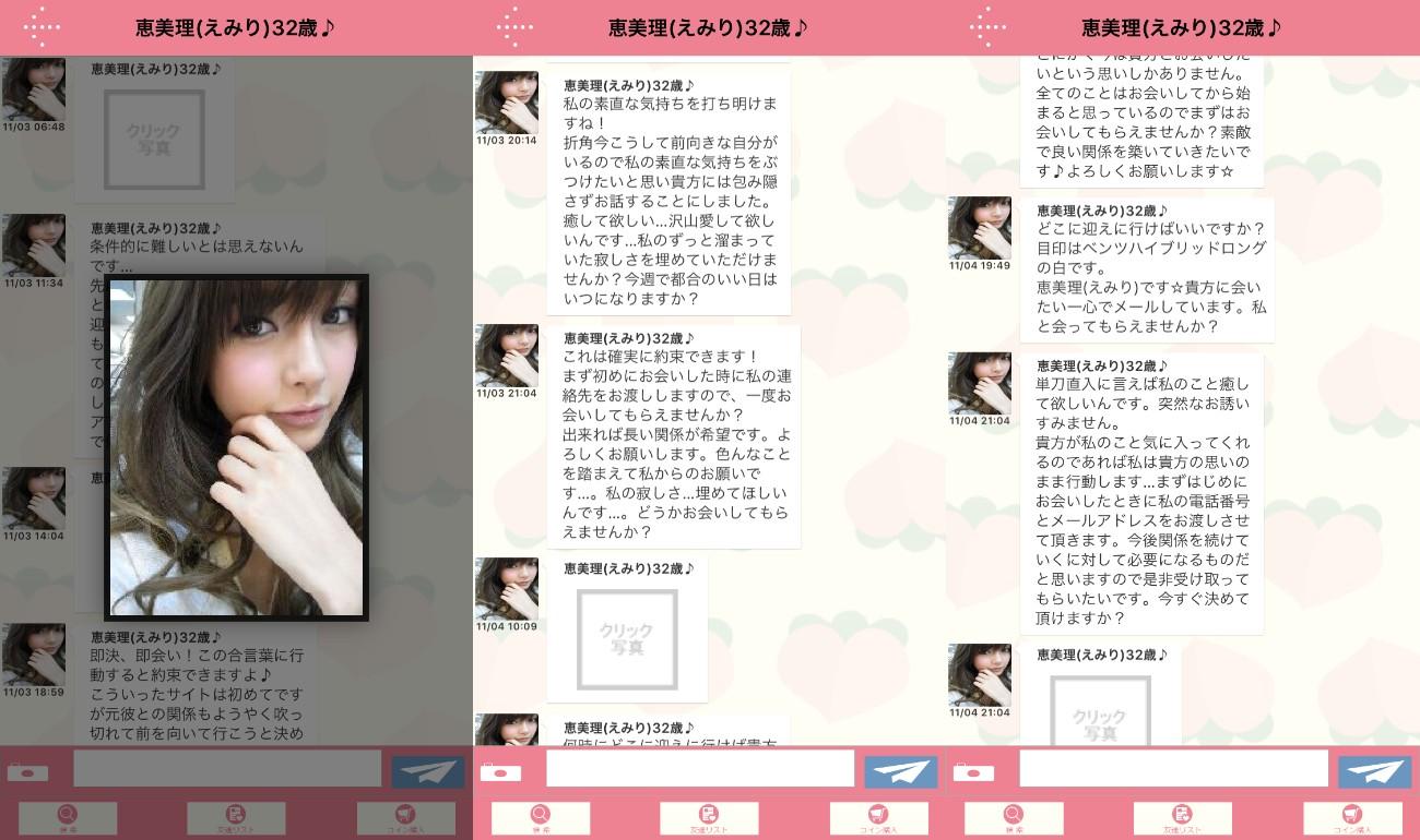 悪質出会い系アプリ「ピーチチャット」サクラの恵美理(えみり)32歳