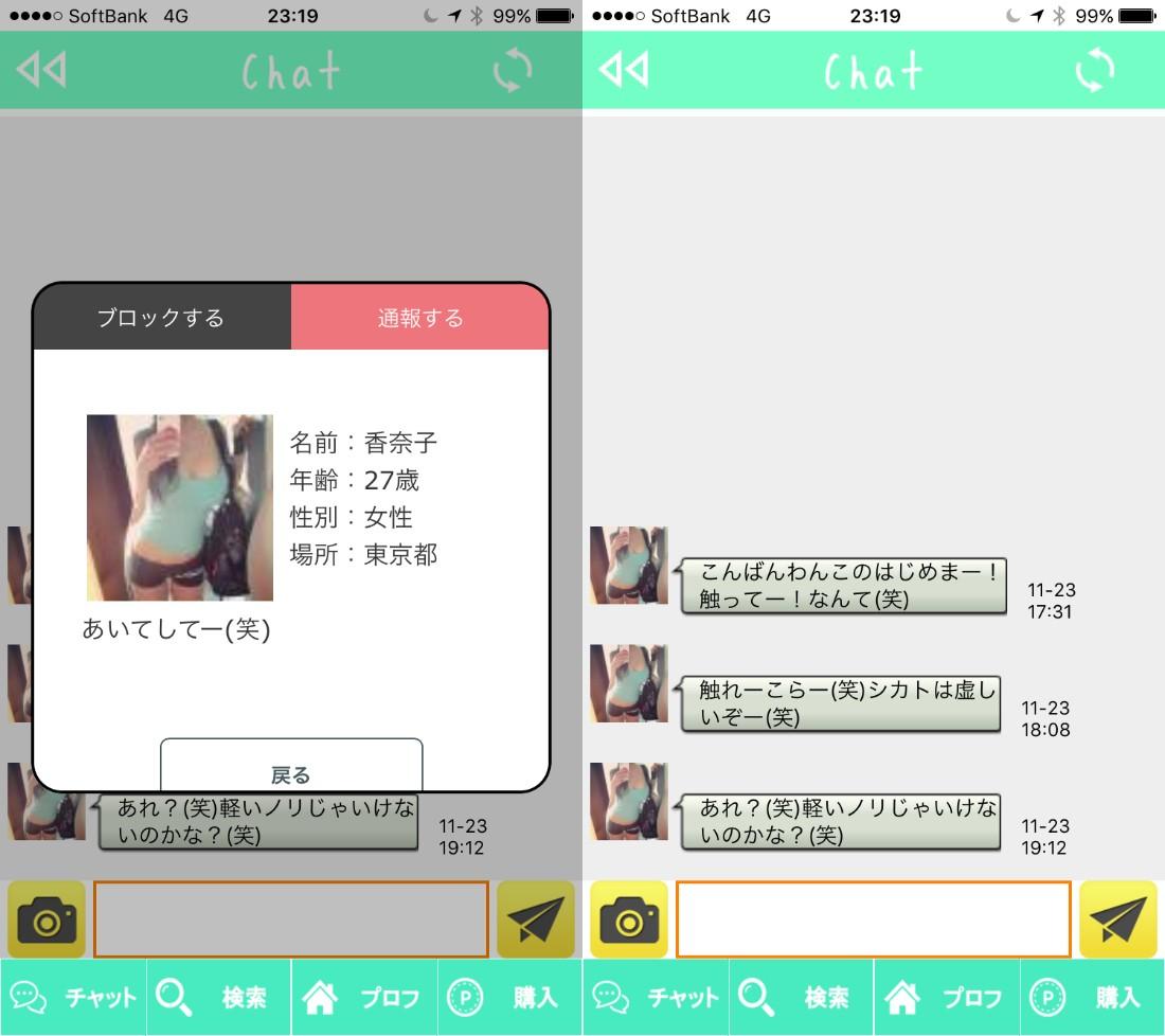 ペアリィ-チャットでトーク!登録無料の出会いアプリサクラの香奈子