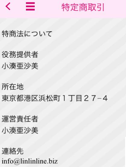 無料dlでsokuaiid交換-出会い系チャットアプリ【pocopoco】運営会社