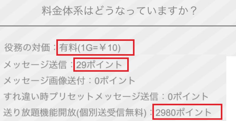 無料dlでsokuaiid交換-出会い系チャットアプリ【pocopoco】料金一覧