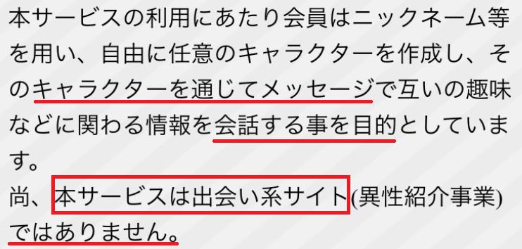 無料dlでsokuaiid交換-出会い系チャットアプリ【pocopoco】利用規約