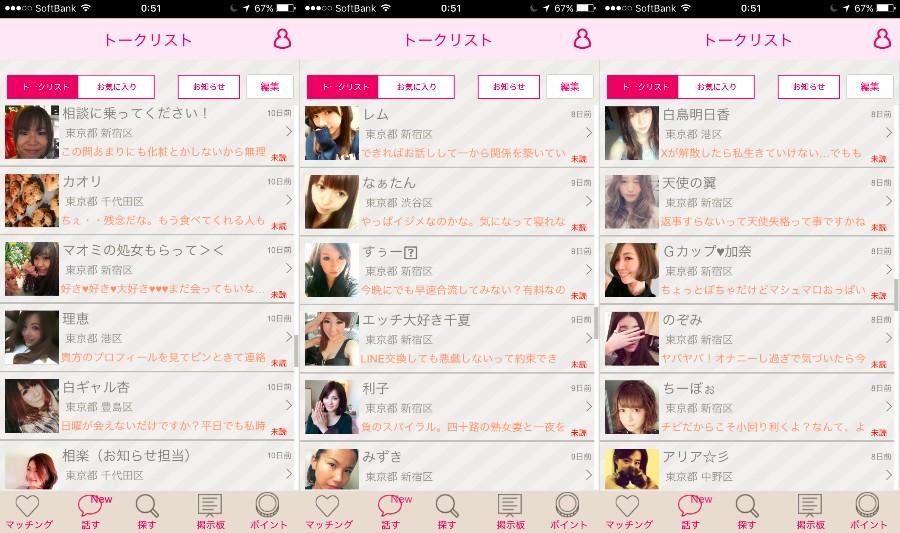 無料dlでsokuaiid交換-出会い系チャットアプリ【pocopoco】サクラ一覧