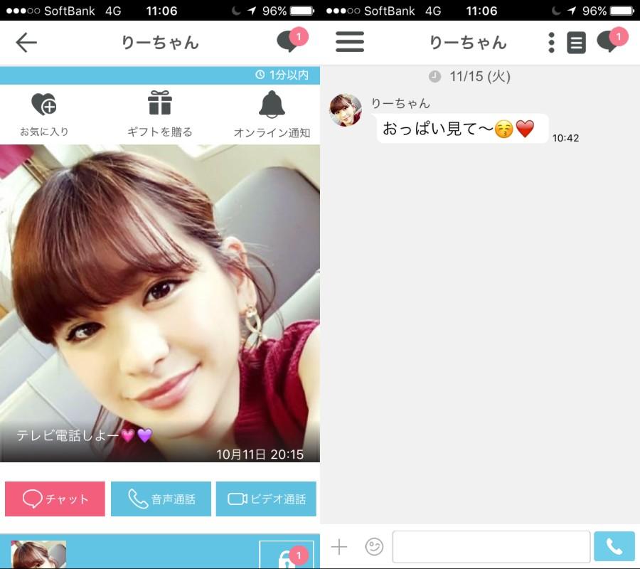東京livetalk-ビデオ通話でつながる地域密着snsの女性