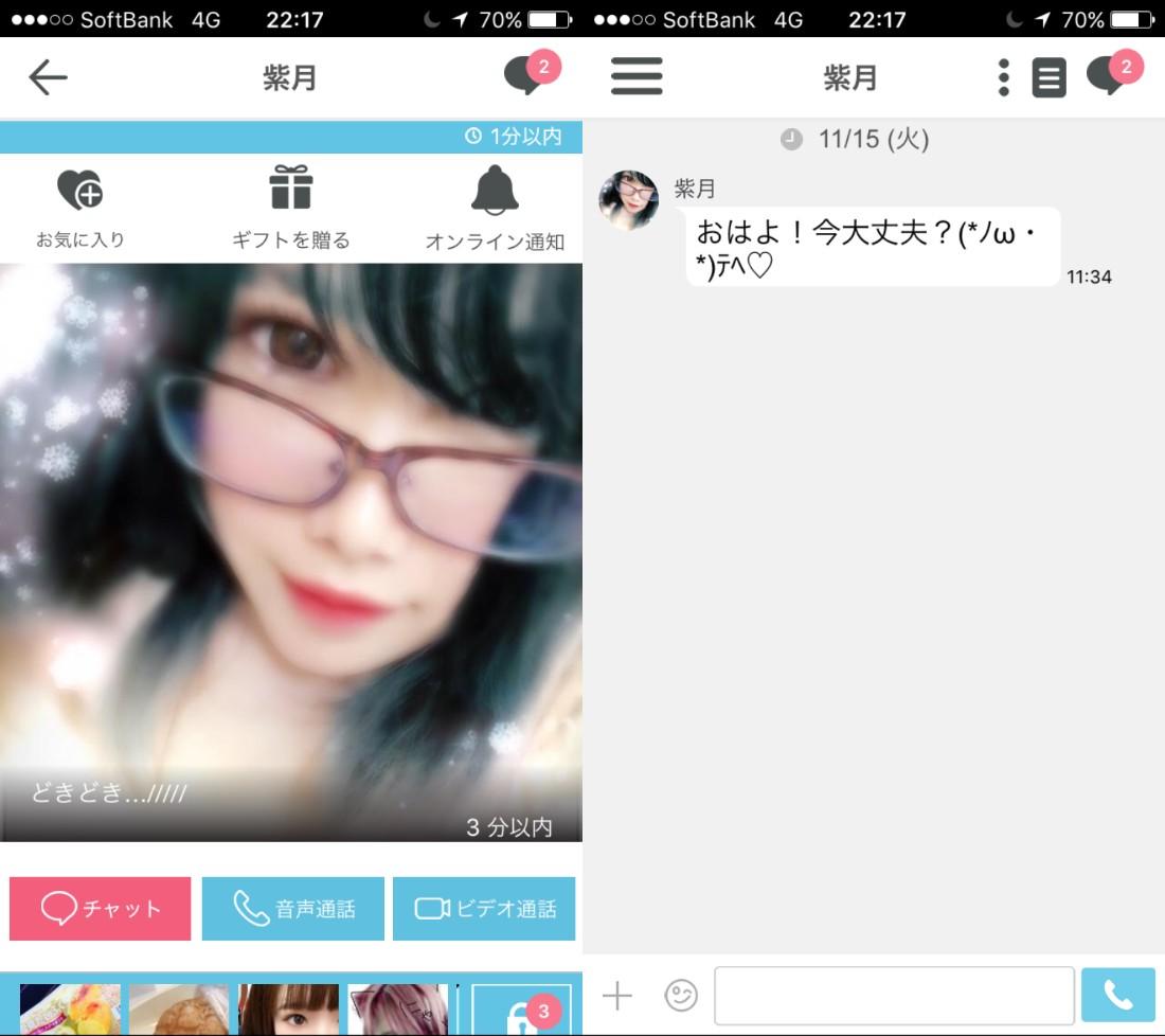 東京livetalk-ビデオ通話でつながる地域密着sns女性一覧