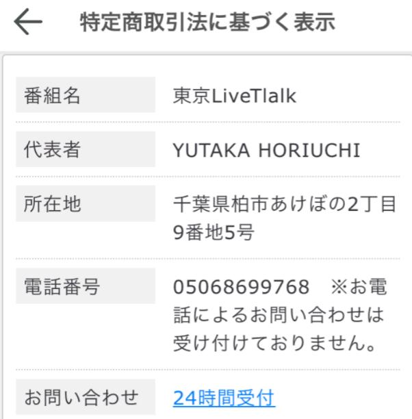東京livetalk-ビデオ通話でつながる地域密着sns運営会社