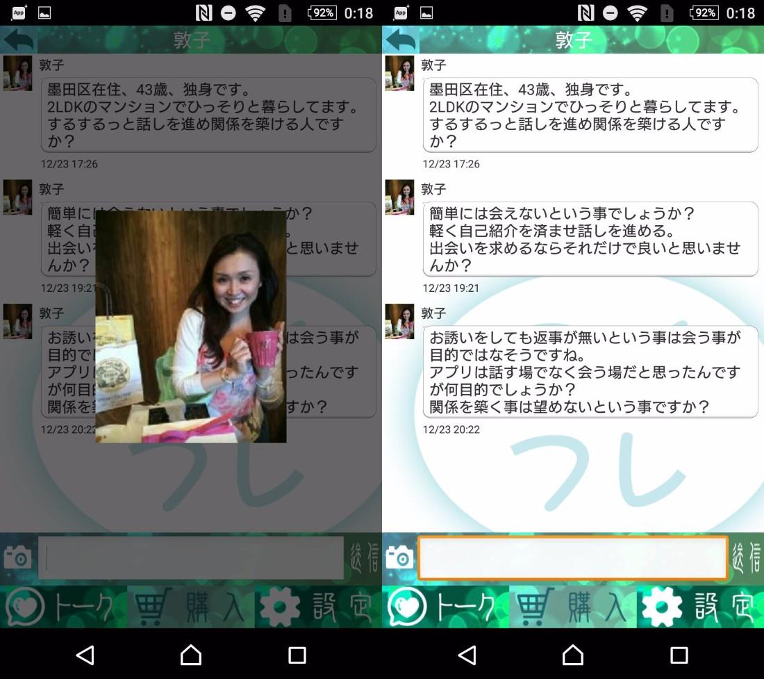 出会系アプリ「アイフレ」無料登録なしの出合い系サクラの敦子