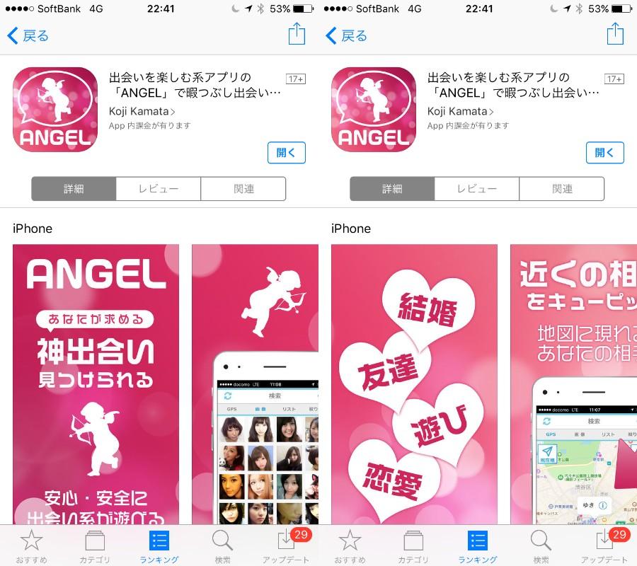 出会いを楽しむ系アプリの「ANGEL」で暇つぶし出会いトーク