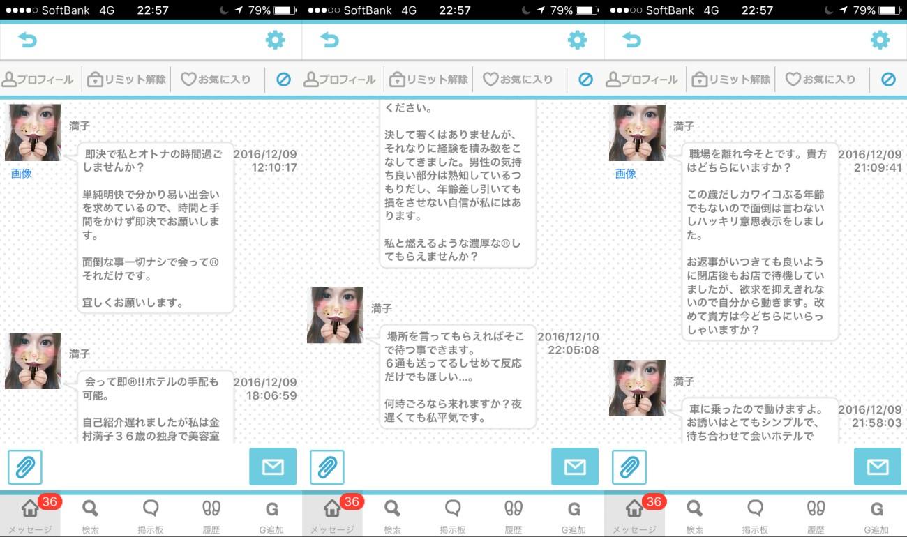 出会いを楽しむ系アプリの「angel」で暇つぶし出会いトークサクラの満子