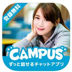 カジュアルな出会いをマッチングする『CAMPUS』キャンパス